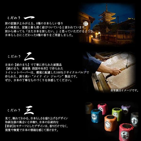 8種の日本の香り ジャパンフィーリング ギフトセット プレゼント 実用的 10001059[ギフト][熨斗対応][◇]