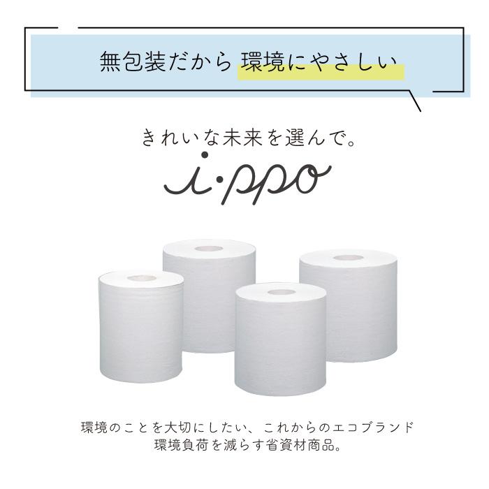 イッポ SLIM 芯なし 1ロール 130m シングル 無包装 48個 10130037[◇]【re】