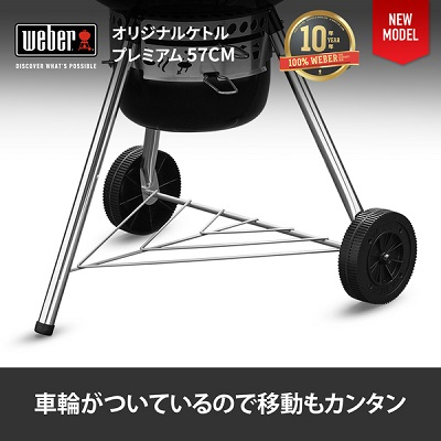 """Weber 57cm (22.5"""") オリジナルケトルプレミアム GBS対応焼き網付き"""