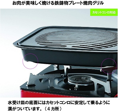 鉄鋳物 焼肉グリル