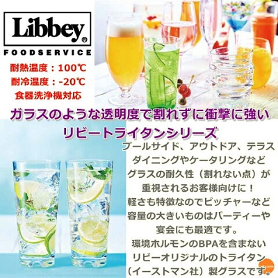 Libbey トライタン ワイン(355cc) No92410