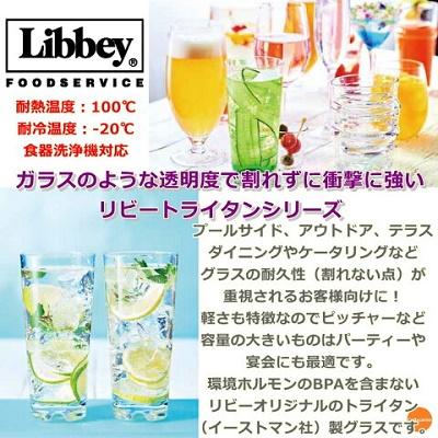 Libbey トライタン フルート(192cc) No92415