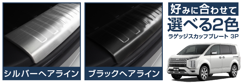 デリカ ラゲッジスカッフプレート 3P|三菱 MITSUBISHI 新型 D5 D:5 DELICA 選べる2カラー シルバー、ブラックヘアライン 専用設計 トランク ラゲージ 荷室 カーゴルーム ガーニッシュ カスタム パーツ ドレスアップ アクセサリー アフターパーツ エアロ