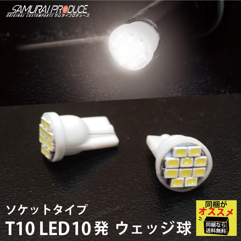 T10ソケット 10連 LED ウェッジ球 ホワイト 2セット【定形外郵便発送/代引き不可】