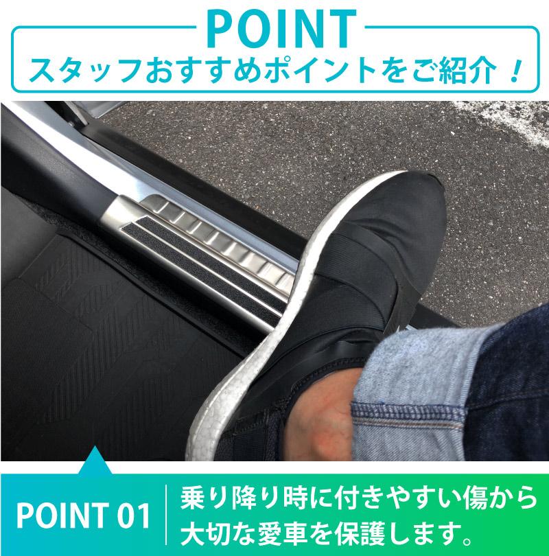 タフト スカッフプレート 4P 滑り止め付|ダイハツ DAIHATSU TAFT 耐久性に優れたステンレス製で安心 シルバーヘアライン ブラックヘアライン 全2色 カスタム 専用 パーツ ドレスアップ アクセサリー オプション