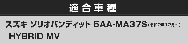 新型 ソリオバンディット ヘッドライトガーニッシュ 鏡面仕上げ 2P|スズキ SUZUKI SOLIO BANDIT 2020 5AA-MA37S MA37S 専用 外装 カスタム パーツ ドレスアップ アクセサリー オプション エアロ
