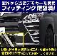 ヴォクシー フロントフォグ ガーニッシュ 10P トヨタ TOYOTA VOXY 80系 ZS 後期 メッキ カスタム 専用 パーツ ドレスアップ アクセサリー オプション エアロ