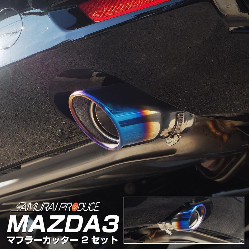 MAZDA3 オーバル マフラーカッター チタンカラー スラッシュカット シングルタイプ 2本セット マツダ3 MAZDA3 アクセラ BM/BY系 マフラーカッター チタン調 スラッシュカット シングルタイプ 2本セット