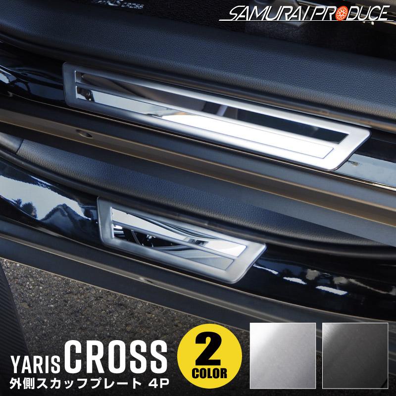ヤリスクロス サイドステップ外側 スカッフプレート フロント・リアセット 車体保護ゴム付き 4P ブラック シルバー 全2色 トヨタ TOYOTA YARIS CROSS カスタム 専用 パーツ ドレスアップ アクセサリー オプション