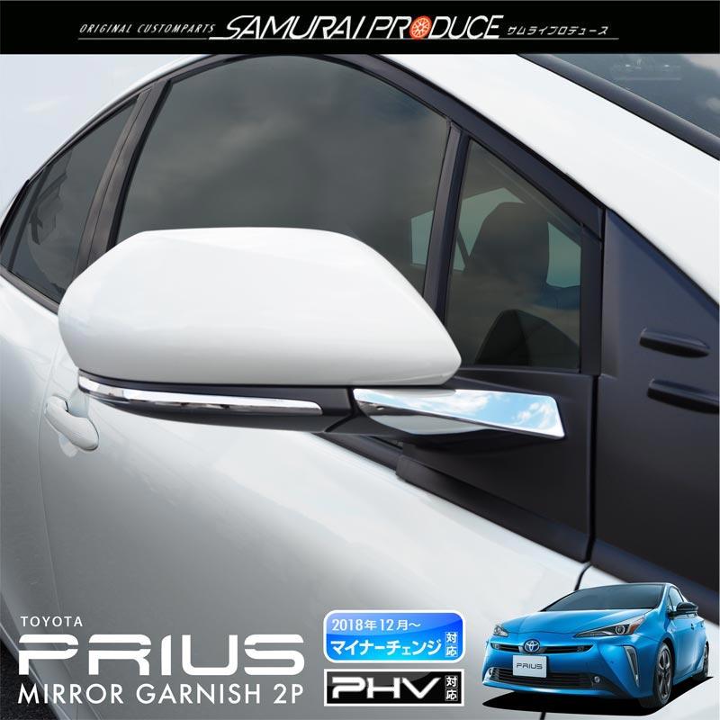 プリウス サイドミラー ガーニッシュ メッキ 2P トヨタ TOYOTA PRIUS 50系 後期対応 新型プリウスPHV ZVW52対応 カスタムパーツ ドレスアップ アクセサリー アフターパーツ エアロ