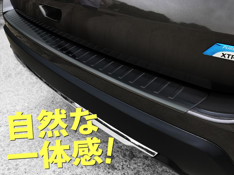 エクストレイル リアバンパーステップガード ブラック 1P|ニッサン NISSAN X-TRAIL 日産 T32 後期 カスタム 専用 パーツ ドレスアップ アクセサリー オプション