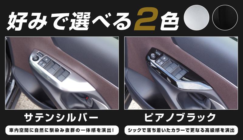 ヤリスクロス ウィンドウスイッチベースパネル フロント左右2Pセット サテンシルバー ピアノブラック 全2色 トヨタ TOYOTA YARIS CROSS カスタム 専用 パーツ ドレスアップ アクセサリー オプション エアロ