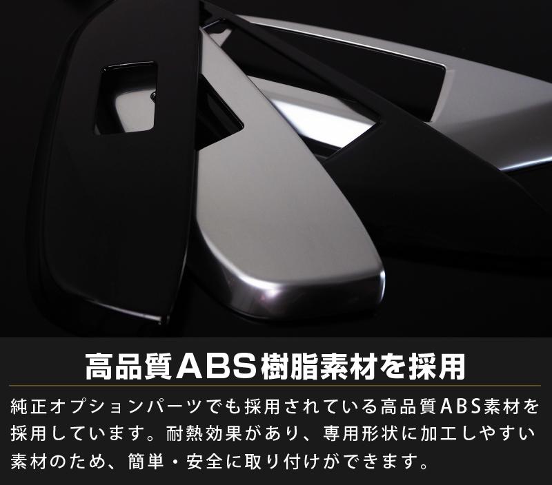 ヤリスクロス ウィンドウスイッチベースパネル フロント左右2Pセット サテンシルバー ピアノブラック 全2色|トヨタ TOYOTA YARIS CROSS カスタム 専用 パーツ ドレスアップ アクセサリー オプション エアロ