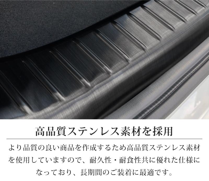 MX-30 ラゲッジスカッフプレート 選べる2カラー シルバーヘアライン/ブラックヘアライン2P マツダ MAZDA MX30 5AA-DREJ3P 専用 パーツ エアロ 内装 ラゲージ トランク 荷室 カーゴルーム バックドア リアゲート
