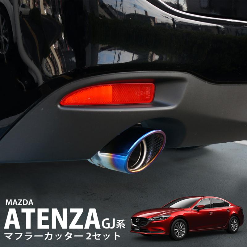 アテンザ ATENZA GJ系 オーバル マフラーカッター スラッシュカット チタンカラー シングルタイプ 2本セット カスタム 専用 パーツ ドレスアップ アクセサリー
