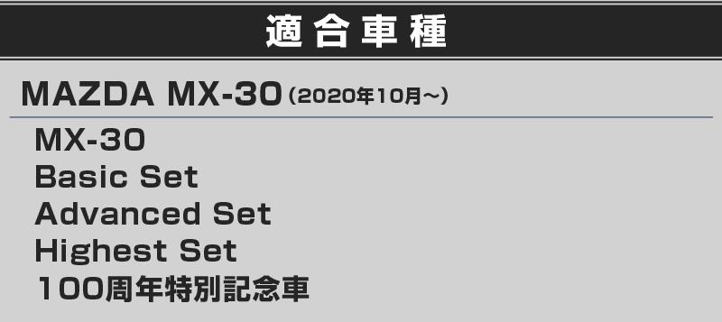 MX-30  ロアグリルガーニッシュ 鏡面仕上げ 2P|マツダ MAZDA MX30 5AA-DREJ3P 専用 外装 カスタム パーツ ドレスアップ アクセサリー オプション エアロ