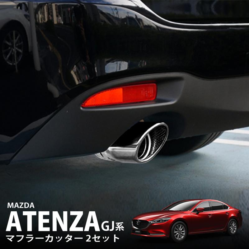 アテンザ ATENZA マツダ オーバルマフラーカッター シルバーカラー スラッシュカット シングルタイプ 2本セット カスタム 専用 パーツ ドレスアップ アクセサリー