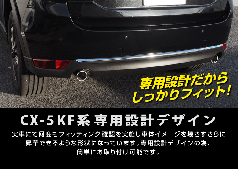 CX-5 リアバンパーガーニッシュ 鏡面仕上げ 1P|マツダ MAZDA CX5 KF系 カスタムパーツ ドレスアップ アクセサリー アフターパーツ エアロ