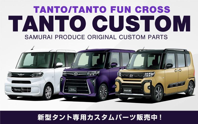 タント/タントカスタム リアゲートガーニッシュ 鏡面仕上げ 1P ダイハツ DAIHATSU TANTO/TANTO CUSTOM LA650S/LA660S カスタムRS カスタムX カスタムL ドレスアップ カスタム 専用 パーツ エアロ アクセサリー バックドア トランクルーム