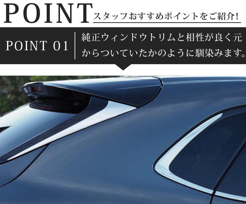 CX-30 リアルーフガーニッシュ  鏡面仕上げ 2P マツダ MAZDA CX30 高品質ステンレス製 カスタム 専用 パーツ ドレスアップ アクセサリー オプション エアロ