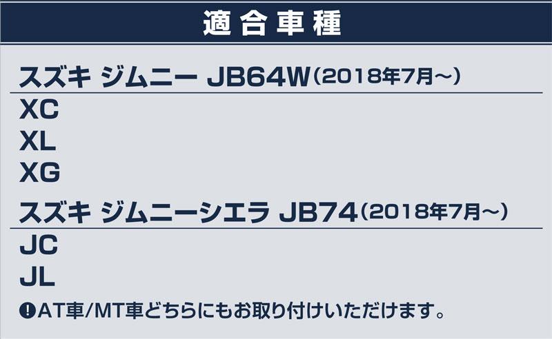 ジムニー/ジムニーシエラ エアコンルーパーパネル 左右4P スズキ SUZUKI JIMNY JB64W JIMNY SIERRA JB74 選べる3カラー 鏡面仕上げ/ブラックヘアライン/カーボン調 カスタム 専用 パーツ ドレスアップ アクセサリー オプション