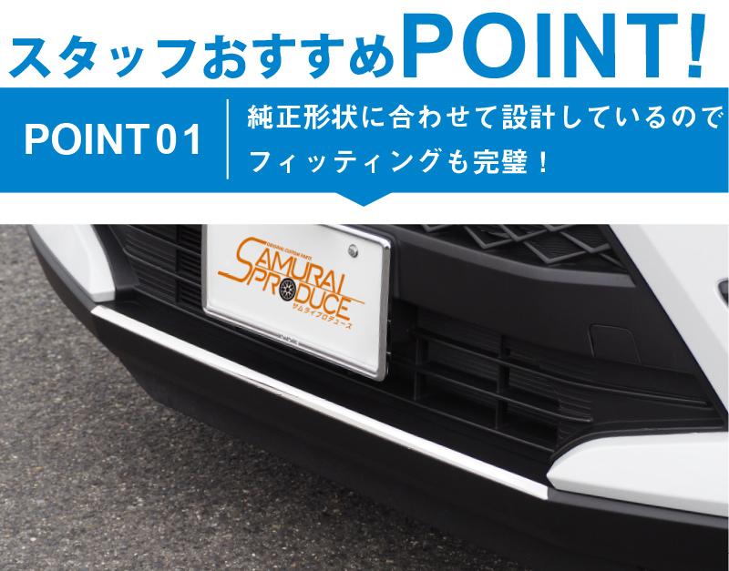 ライズ フロントリップガーニッシュ 鏡面仕上げ 1P|トヨタ TOYOTA RAIZE メッキ カスタム 専用 パーツ アクセサリー ドレスアップ アクセサリー オプション エアロ
