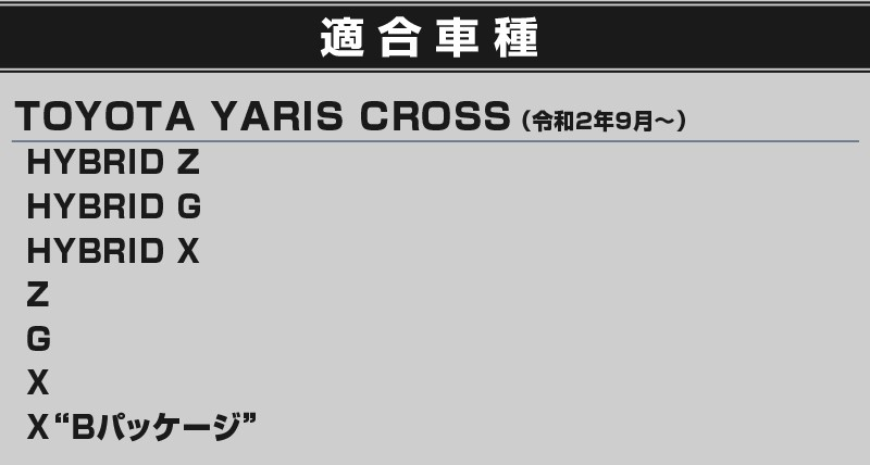 ヤリスクロス ウィンドウスイッチベースパネル フロント・リア左右4Pセット サテンシルバー ピアノブラック 全2色|トヨタ TOYOTA YARIS CROSS カスタム 専用 パーツ ドレスアップ アクセサリー オプション エアロ