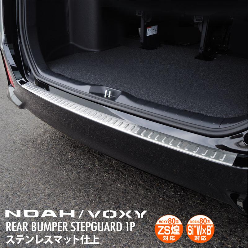 ノア/ヴォクシー リアバンパー ステッププレートシルバー 1P トヨタ TOYOTA NOAH/VOXY ノア80系 ヴォクシー80系 カスタム 専用 パーツ ドレスアップ アクセサリー オプション エアロ