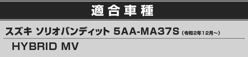 【セット割】スズキ 新型ソリオバンディット フロントリップ & ロアグリル & フロントフォグ ガーニッシュ 外装パーツセット|スズキ SUZUKI SOLIO BANDIT 2020 5AA-MA37S MA37S 専用 外装 カスタム パーツ ドレスアップ エアロ