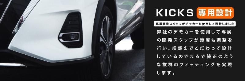 キックス フロントフォグガーニッシュ 2P 鏡面仕上げ ニッサン NISSAN KICKS 日産 メッキ フロント カスタム 専用 パーツ ドレスアップ アクセサリー オプション エアロ