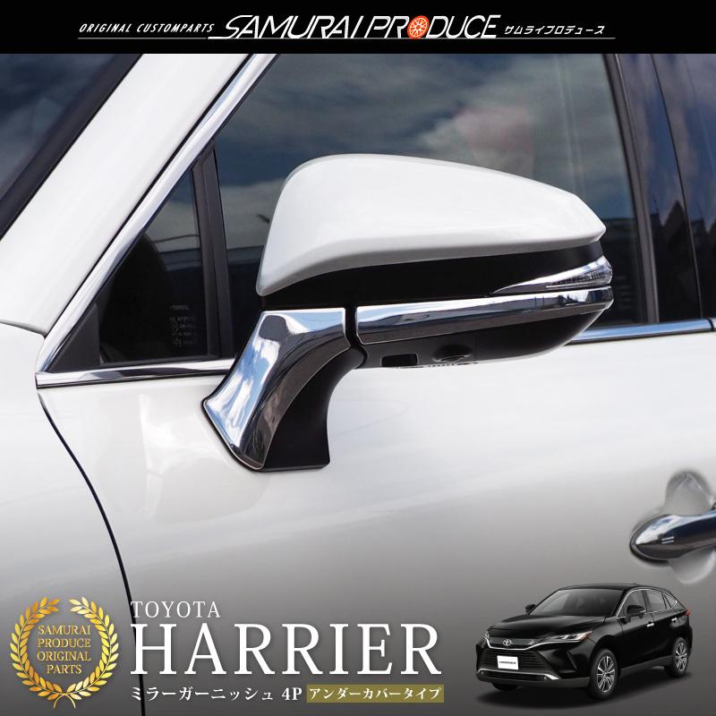 新型ハリアー 80系 ミラーガーニッシュ アンダーカバータイプ  4P|トヨタ TOYOTA HARRIER 80 サイドミラー TYPE � カスタム 専用 パーツ ドレスアップ アクセサリー オプション エアロ