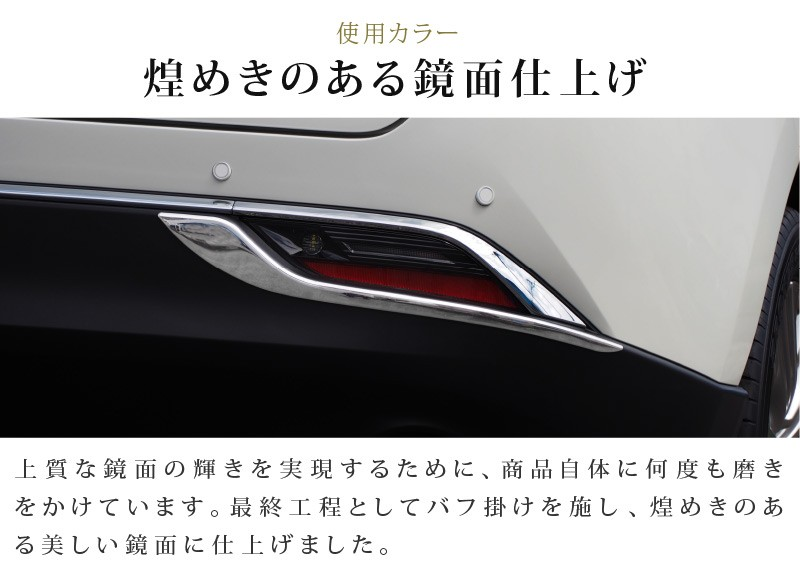 新型ハリアー 80系 リアバンパーガーニッシュ 2P 鏡面仕上げ トヨタ TOYOTA HARRIER 80 リア カスタム 専用 パーツ ドレスアップ アクセサリー オプション エアロ
