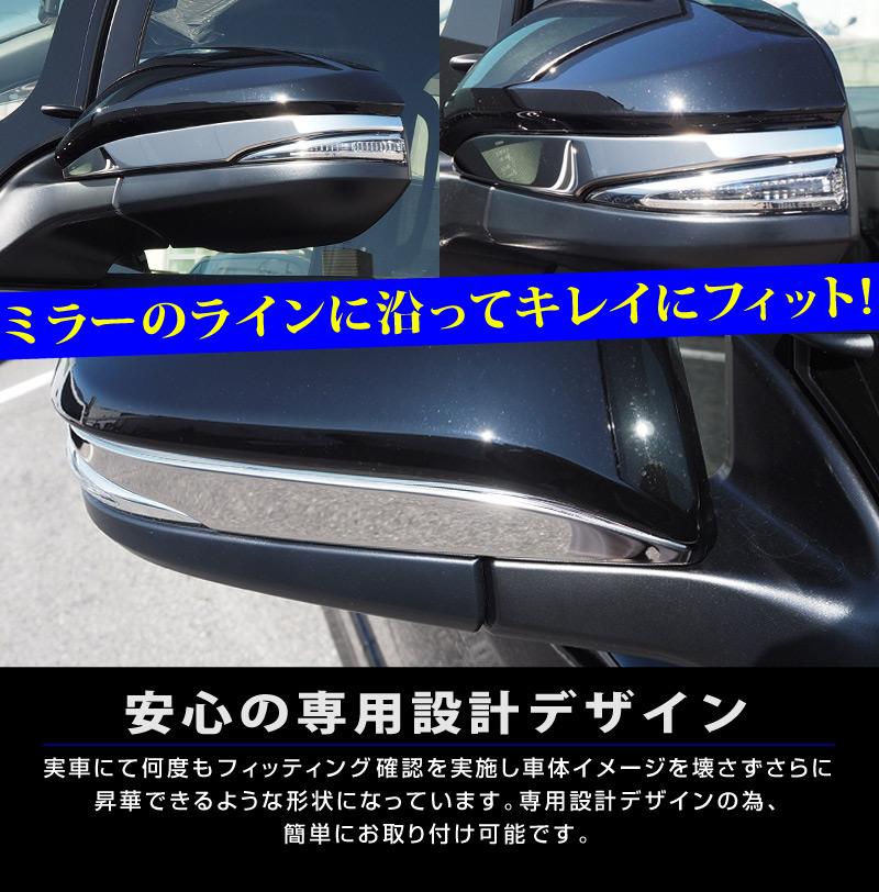ノア/ヴォクシー/エスクァイア サイドミラー ガーニッシュ 2P 鏡面仕上げ 全4色|トヨタ TOYOTA NOAH/VOXY/ESQUIRE ヴォクシー80系 ノア80系 エスクァイア ブルー ゴールド ブラック カスタム 専用