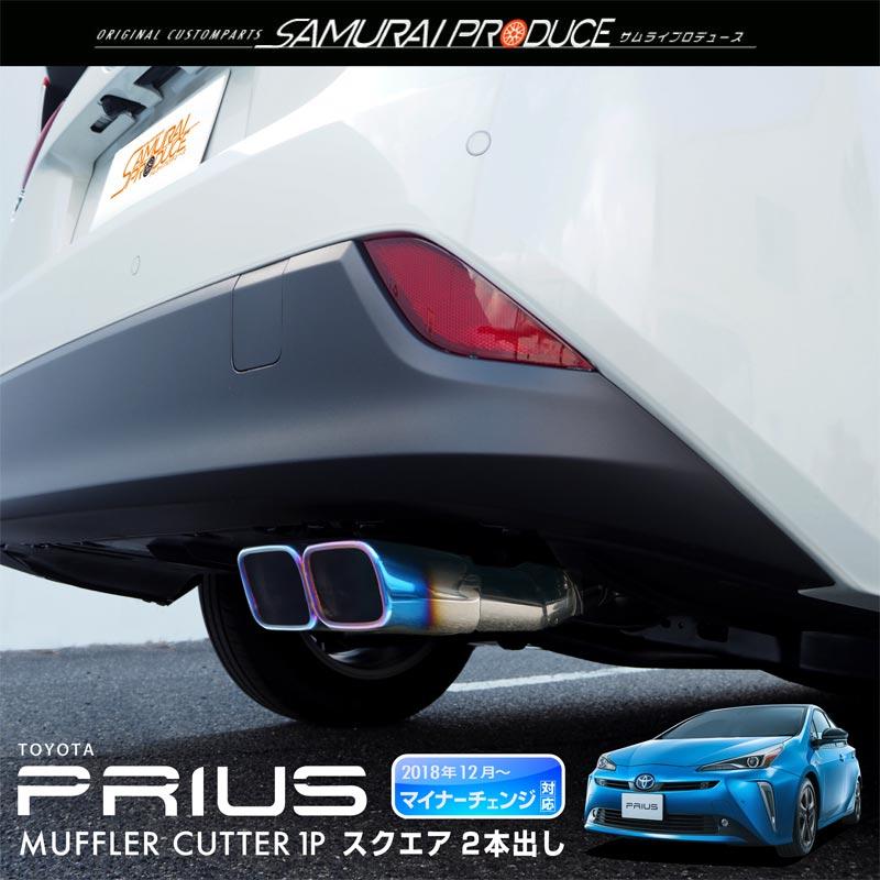プリウス マフラーカッター チタンカラー スクエアタイプ 2本出し|トヨタ TOYOTA PRIUS 50系 後期対応 デュアル スラッシュカット カスタム 専用 パーツ ドレスアップ オプション エアロ