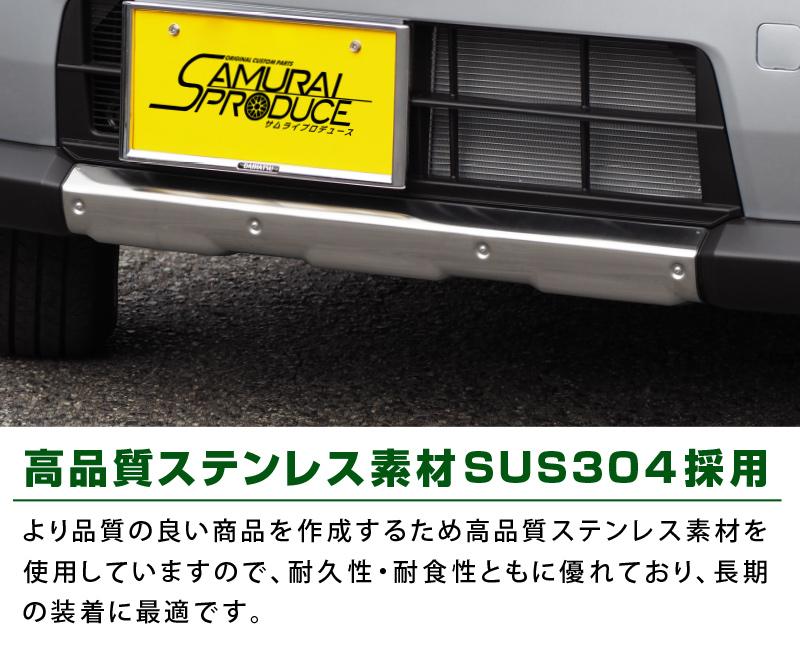 タフト フロントアンダーカバー ガーニッシュ シルバーヘアライン 1P ダイハツ DAIHATSU TAFT カスタム 専用 パーツ ドレスアップ アクセサリー オプション エアロ