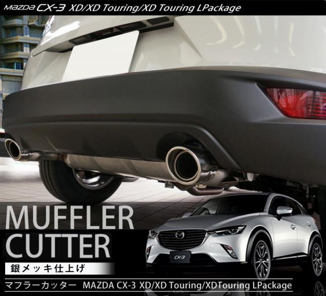 CX-3 オーバルマフラーカッター シルバーカラー スラッシュカット シングルタイプ 2本セット|マツダ MAZDA CX3 前期 後期 カスタム 専用 パーツ ドレスアップ アクセサリー オプション エアロ