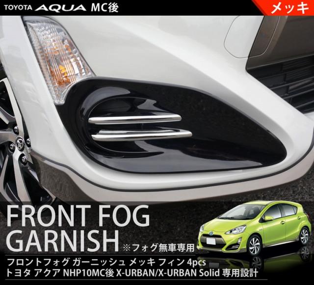 アクア フロントフォグガーニッシュ メッキ 4P|トヨタ TOYOTA AQUA NHP10 X-URBAN カスタムパーツ ドレスアップ アクセサリー フォグ非搭載車専用 オプション エアロ