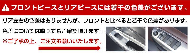 ヤリス ウィンドウスイッチベースパネル 2P サテンシルバー ピアノブラック 全2色|トヨタ TOYOTA YARIS 10系 200系 専用 アクセサリー カスタム ドレスアップ 新型 内装 スイッチ ボタン インテリアパネル