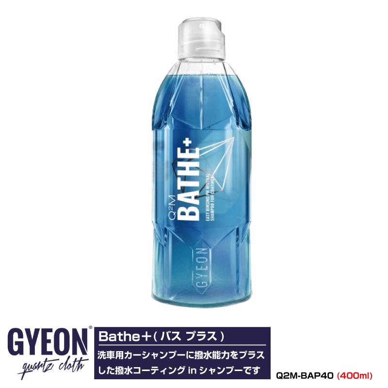 GYEON Bathe+ バス プラス 400ml Q2M-BAP40