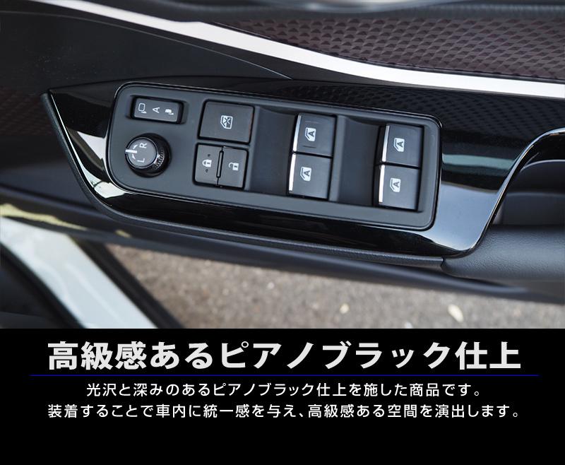 C-HR ウィンドウスイッチベースパネル 2P|トヨタ TOYOTA CHR ピアノブラック カスタムパーツ ドレスアップ アクセサリー アフターパーツ エアロ