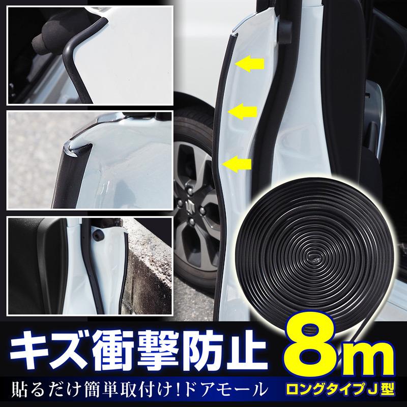 傷防止 ドアモール ドアプロテクター 風切り音防止 騒音低減 キズ防止 カー用品 全長8M ブラック