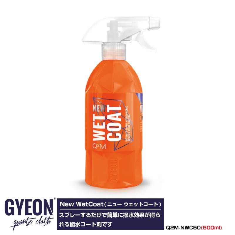 GYEON New WetCoat ニュー ウェットコート 500ml Q2M-NWC50