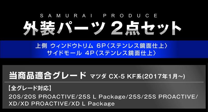 【セット割】CX-5 上側ウィンドウトリム & サイドモール 外装メッキパーツ 2点セット マツダ MAZDA CX5 KF系 カスタムパーツ ドレスアップ アクセサリー アフターパーツ エアロ