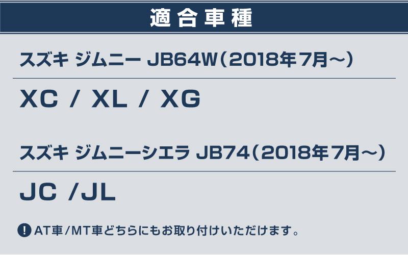 ジムニー/ジムニーシエラ コンソールパネル 1P|スズキ SUZUKI JIMNY JB64W 新型 JIMNY SIERRA JB74 フルカバータイプ 選べる4カラー 艶有りブラックヘアライン カスタム 専用 パーツ ドレスアップ オプション エアロ