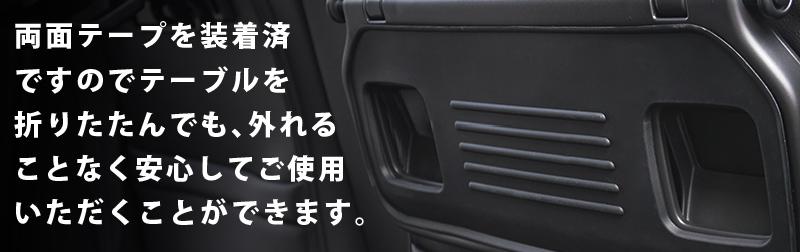 N-BOX/N-BOXカスタム JF3/4 後期 シートバックテーブルマット ブラック 2P|ホンダ HONDA NBOX CUSTOM 専用 内装 カスタム パーツ ドレスアップ アクセサリー オプション