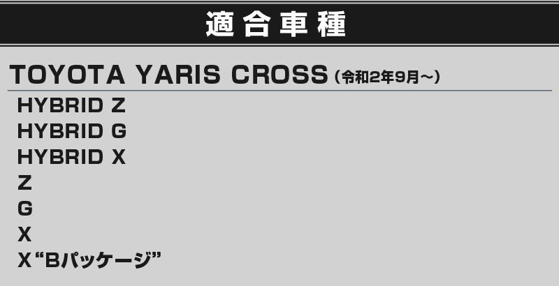 ヤリスクロス フロントグリルガーニッシュ 鏡面仕上げ 38P|トヨタ TOYOTA YARIS CROSS 専用 フロント カスタム パーツ ドレスアップ アクセサリー オプション メッキ エアロ