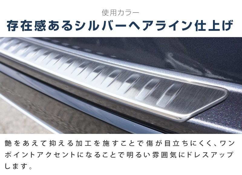 新型 ヴェゼル リアバンパーステップガード 1P シルバーヘアライン/ブラックヘアライン 全2色 ホンダ HONDA VEZEL RV系 専用 外装 リア カスタム パーツ ドレスアップ アクセサリー オプション エアロ