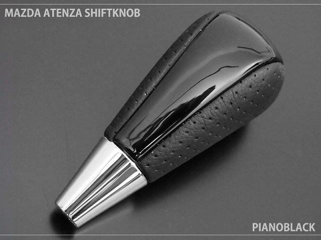 アテンザ シフトノブ|マツダ ATENZA GJ系 ピアノブラック×ブラックパンチングレザー 交換タイプ カスタム 専用 パーツ ドレスアップ アクセサリー