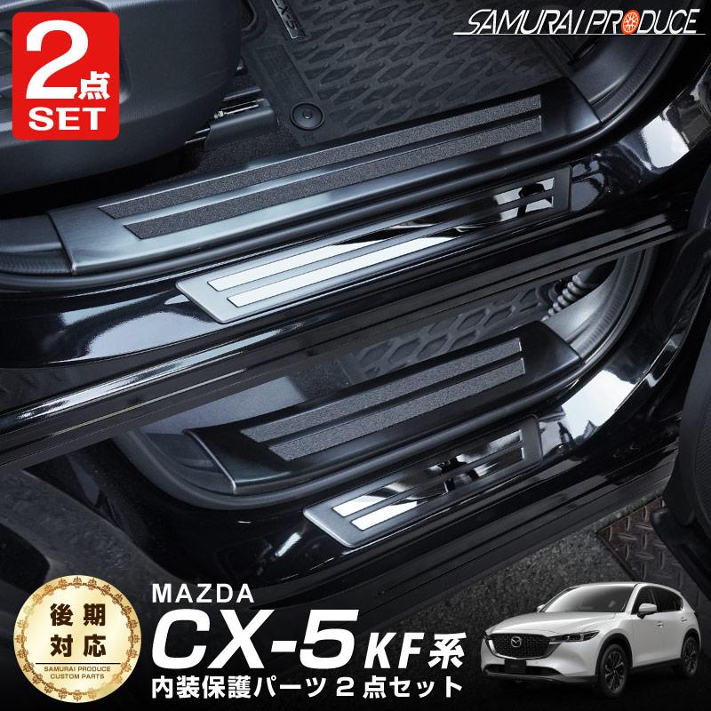 【セット割】CX-5 サイドステップ内側&外側 スカッフプレート ブラック 内装保護専用 パーツ 2点セット|マツダ MAZDA CX5 KF系 カスタム 専用 パーツ ドレスアップ アクセサリー オプション エアロ【予約販売/5月30日頃入荷予定】