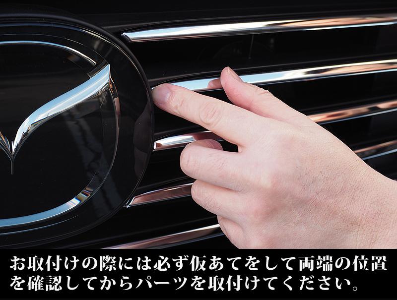 【アウトレット品】CX-8 フロントグリル ガーニッシュ 鏡面仕上げ 10P|マツダ CX-8 CX8 KG系